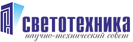Scientific and Technical Council of the Russian Lighting Industry NTS «Svetotechnika»