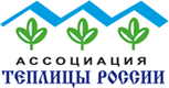 Association «Greenhouses of Russia»